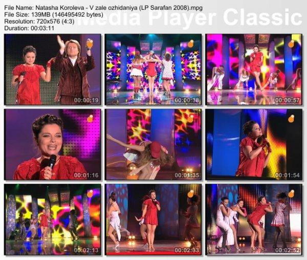 Наташа Королева - В Зале Ожидания (Live, Лучшие Песни, 2008)
