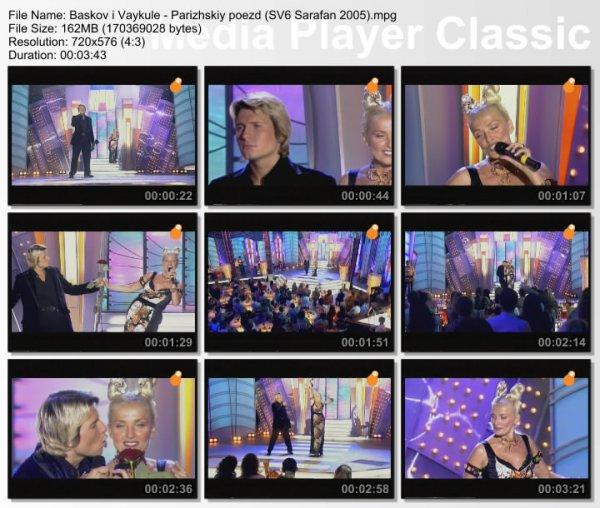 Николай Басков и Лайма Вайкуле - Парижский Поезд (Live, Субботний Вечер, 2005)