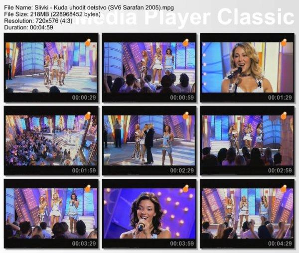 Сливки - Куда Уходит Детство (Live, Субботний Вечер, 2005)