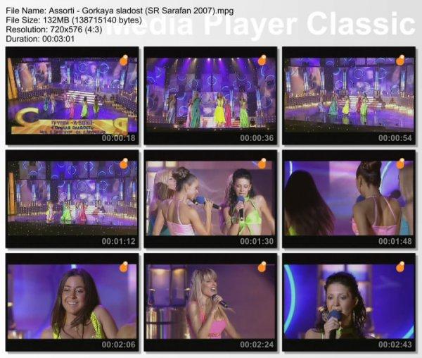 Ассорти - Горькая Сладость (Live, Смеяться Разрешается, 2007)