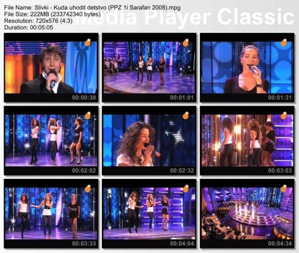 Сливки - Куда Уходит Детство (Live, Парад Звезд, 2008)