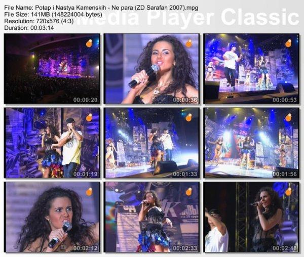 Потап и Настя Каменских - Не Пара (Live, Звуковая Дорожка, 2007)