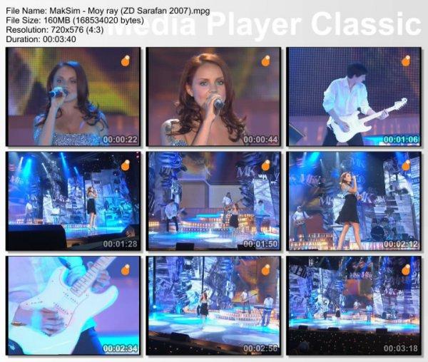 МакSим - Мой Рай (Live, Звуковая Дорожка, 2007)