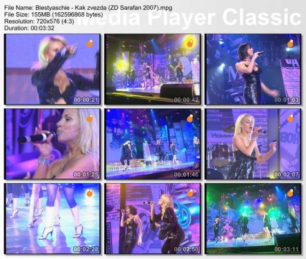 Блестящие - Как Звезда (Live, Звуковая Дорожка, 2007)