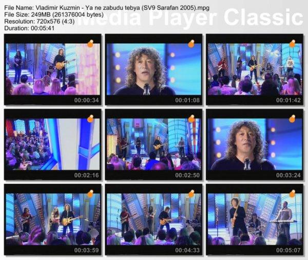 Владимир Кузьмин - Я Не Забуду Тебя (Live, Субботний Вечер, 2005)