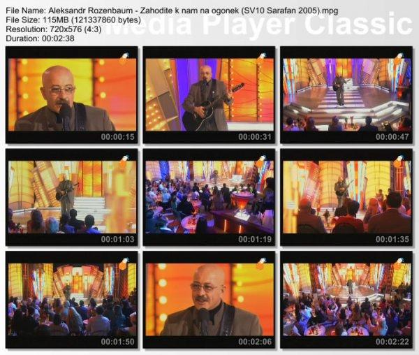 Александр Розенбаум - Заходите К Нам На Огонек (Live, Субботний Вечер, 2005)