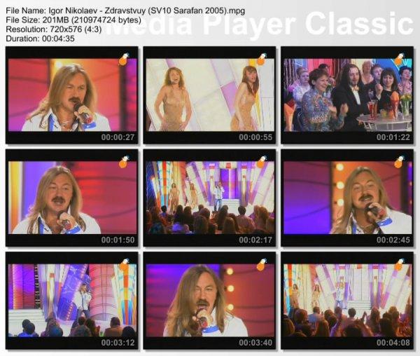 Игорь Николаев - Здравствуй (Live, Субботний Вечер, 2005)