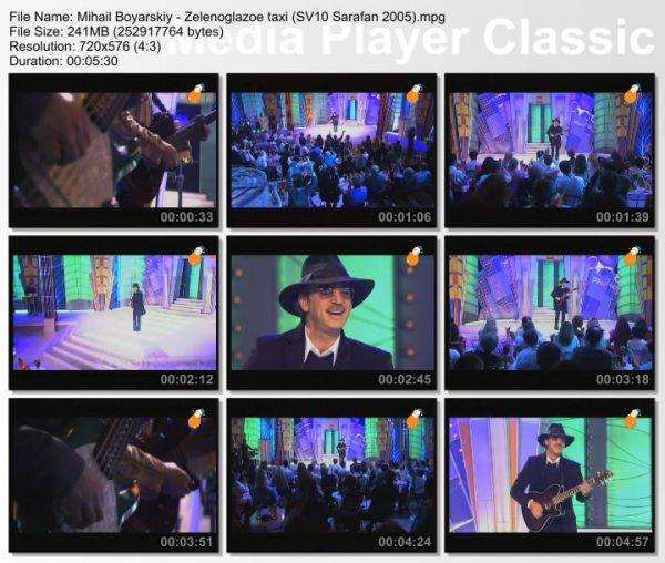 Михаил Боярский - Зеленоглазое Такси (Live, Субботний Вечер, 2005)