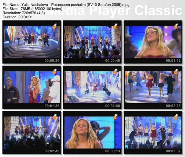 Юлия Началова - Потанцуем - Пошалим (Live, Субботний Вечер, 2005)