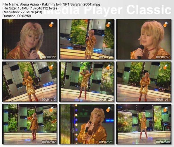 Алёна Апина - Каким Ты Был (Live, Наши Песни, 2004)