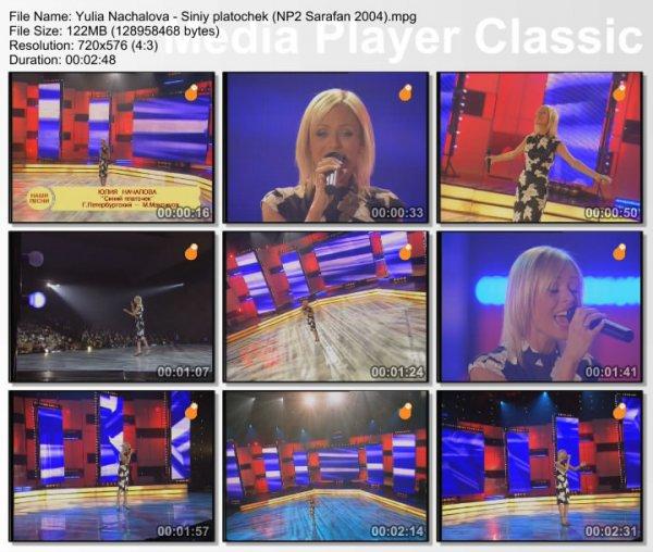 Юлия Началова - Синий Платочек (Live, Наши Песни, 2004)