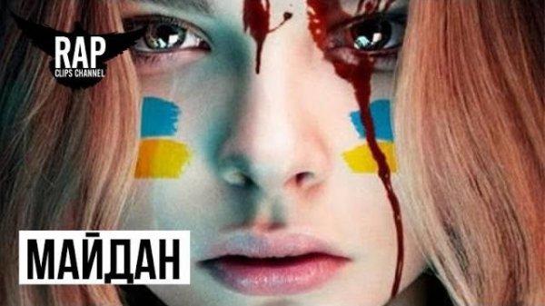 ВОВА PRIME feat. Raven MC (Dабл Dи) - Майдан, Жить или умереть