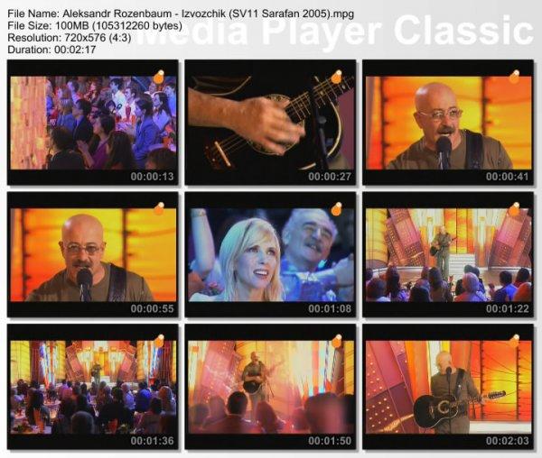 Александр Розенбаум - Извозчик (Live, Субботний Вечер, 2005)