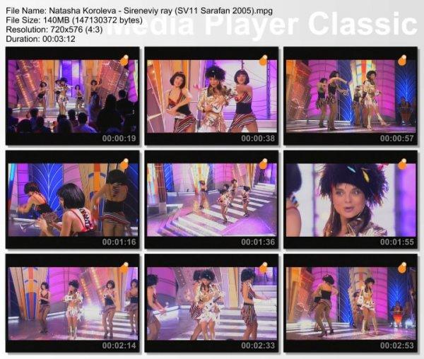 Наташа Королева - Сиреневый Рай (Live, Субботний Вечер, 2005)