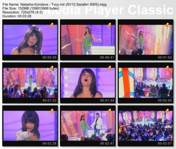 Наташа Королева - Твой Мир (Live, Субботний Вечер, 2005)