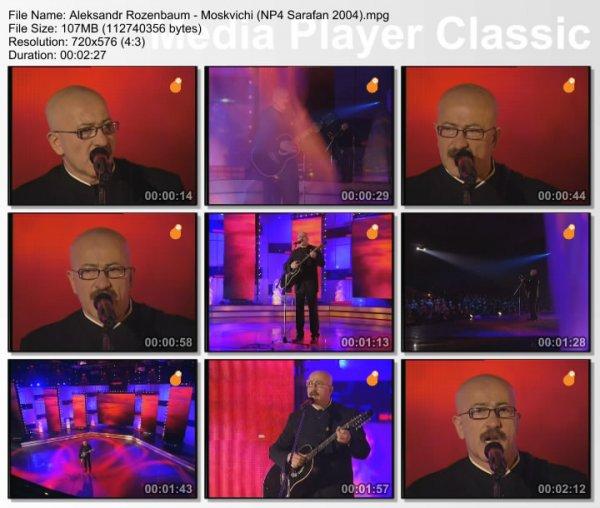 Александр Розенбаум - Москвичи (Live, Наши Песни, 2004)