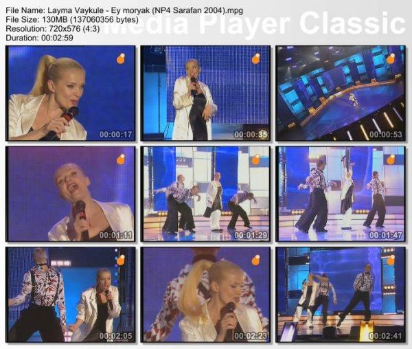 Лайма Вайкуле - Эй, Моряк (Live, Наши Песни, 2004)