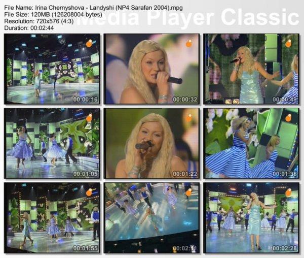 Ирина Чернышова - Ландыши (Live, Наши Песни, 2004)