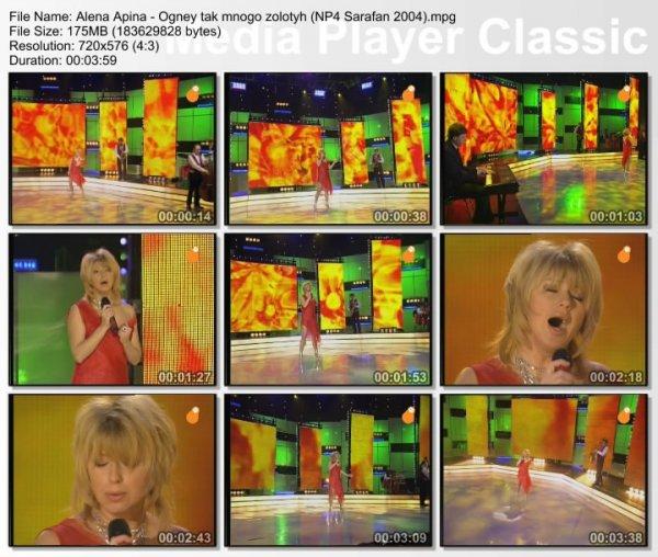 Алёна Апина - Огней Так Много Золотых (Live, Наши Песни, 2004)