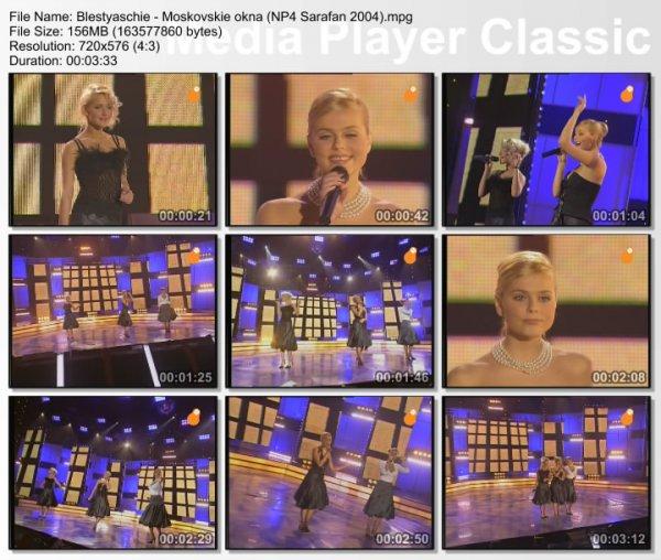 Блестящие - Московские Окна (Live, Наши Песни, 2004)