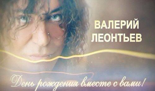 Валерий Леонтьев - День рождения вместе с вами!