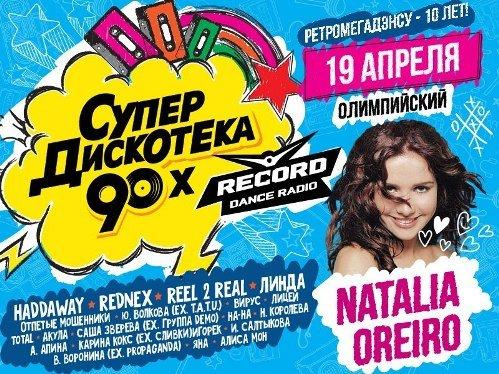 Супердискотека 90-х Радио Рекорд (2014)
