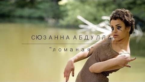 Сюзанна Абдулла - Ломаная