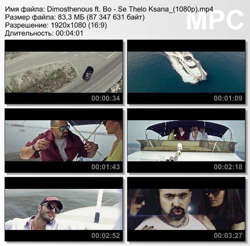 Dimosthenous ft. Bo - Se Thelo Ksana