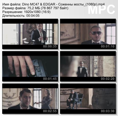 Dino MC47 & EDGAR - Соженны мосты