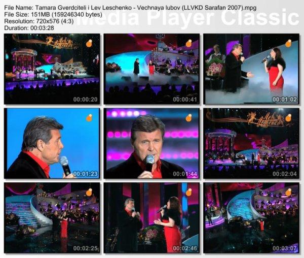 Тамара Гвердцители и Лев Лещенко - Вечная Любовь (Live, Юбилей Лев Лещенко, 2007)