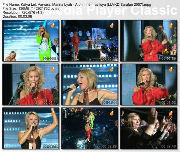 Катя Лель, Варвара и Марина Лях - А Он Мне Нравится (Live, Юбилей Лев Лещенко, 2007)