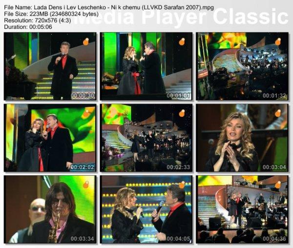 Лада Дэнс и Лев Лещенко - Ни К Чему (Live, Юбилей Лев Лещенко, 2007)