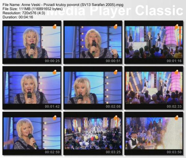 Анне Вески - Позади Крутой Поворот (Live, Субботний Вечер, 2005)