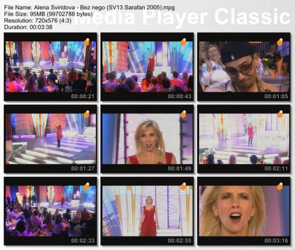Алена Свиридова - Без Него (Live, Субботний Вечер, 2005)