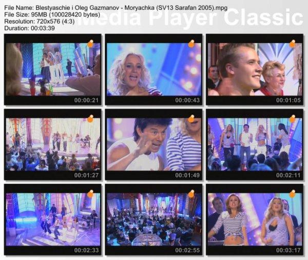 Блестящие и Олег Газманов - Морячка (Live, Субботний Вечер, 2005)