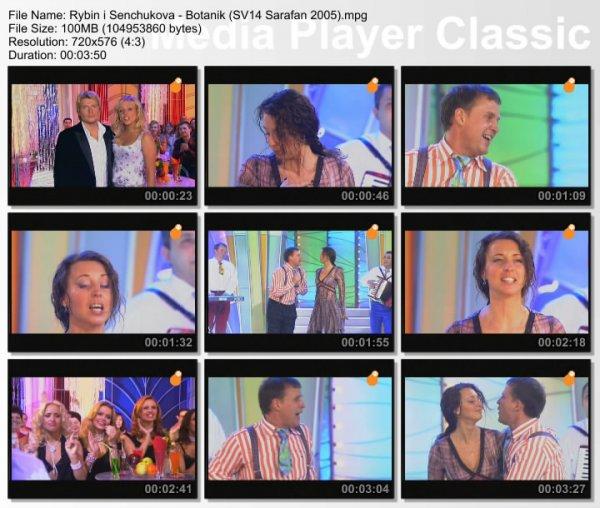 Виктор Рыбин и Наталья Сенчукова - Ботаник (Live, Субботний Вечер, 2005)