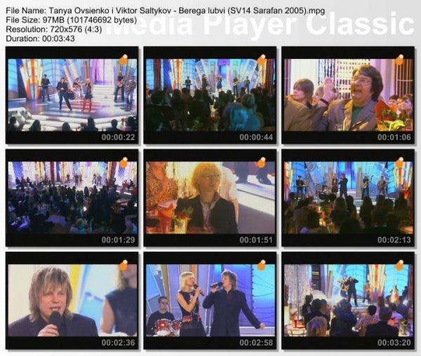 Татьяна Овсиенко и Виктор Салтыков - Берега Любви (Live, Субботний Вечер, 2005)