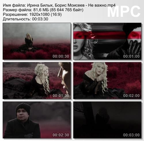Ирина Билык, Борис Моисеев - Не важно