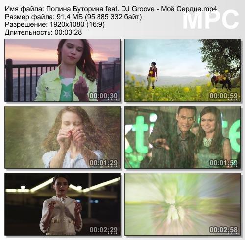 Полина Буторина feat. DJ Groove - Моё Сердце