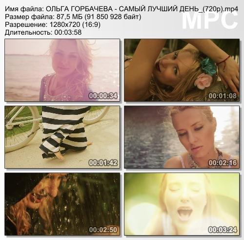 Ольга Горбачева - Самый лучший день