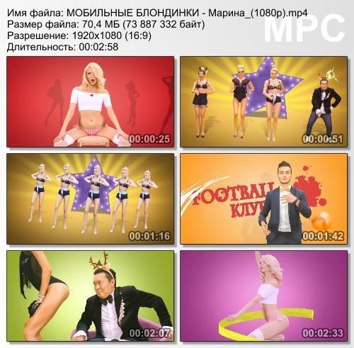 Мобильные блондинки - Марина