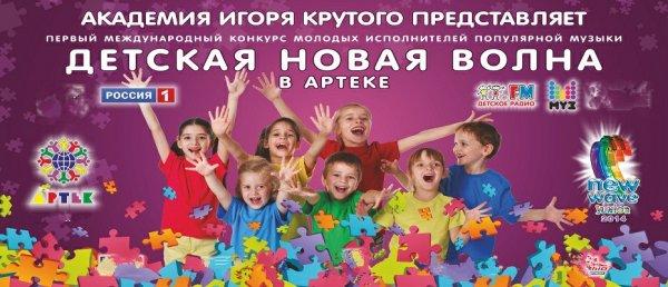 Международный конкурс детской песни
