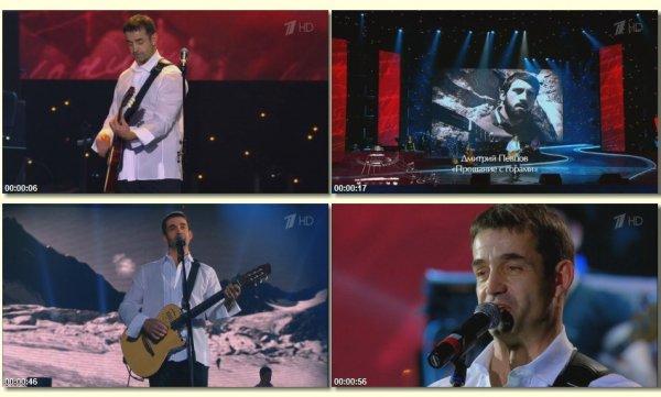 Дмитрий Певцов - Прощание с горами (Live, Фестиваль бардовской  песни 2014)