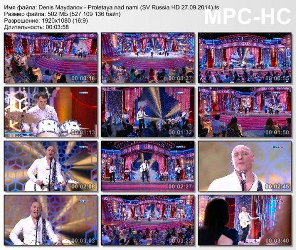 Денис Майданов - Пролетая Над Нами (Live, Субботний Вечер, 2014)