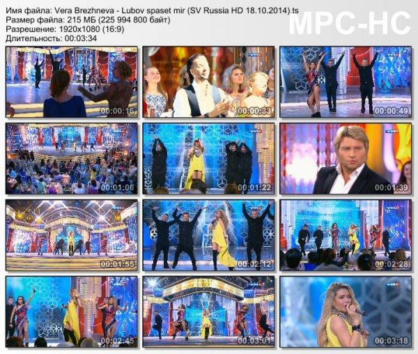 Вера Брежнева - Любовь Спасет Мир (Live, Субботний Вечер, 2014)