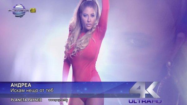 Андреа - Искам нещо от теб (Ultra HD 4K)