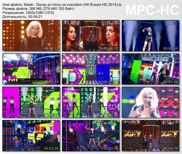 Натали - Давай Со Мной За Звёздами (Live, Шоу Хит, 2014)