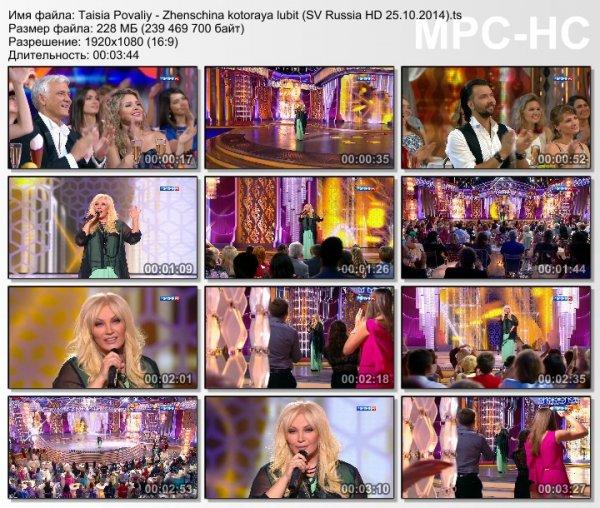 Таисия Повалий - Женщина, Которая Любит (Live, Субботний Вечер, 2014)