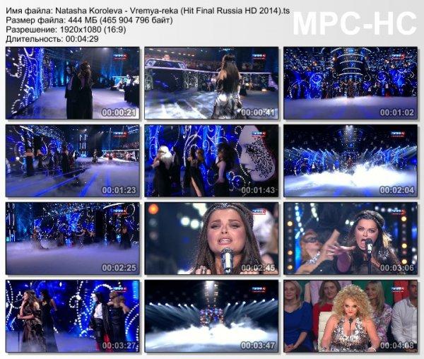 Наташа Королева - Время - Река (Live, Шоу Хит, Финал, 2014)