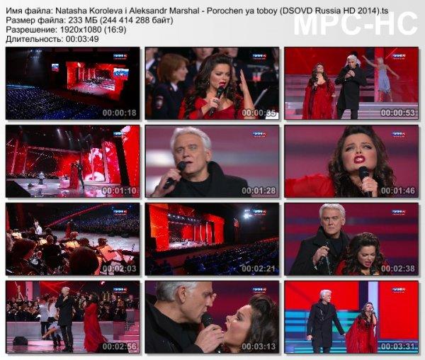 Наташа Королева и Александр Маршал - Порочен Я Тобой (Live, День Сотрудника ОВД, 2014)